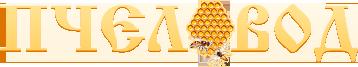 ООО «Пчеловод»